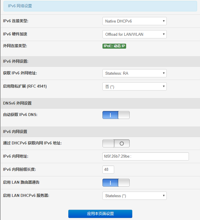 外部网络(WAN)- IPv6设置